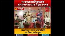 Mirzapur में आयोजित कार्यक्रमों में शामिल होने पहुंची राज्यपाल आनंदी बेन पटेल