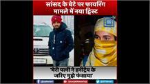 बीजेपी सांसद के बेटे ने जारी की वीडियो