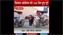 किसान आंदोलन को 100 दिन हुए पूरे, गाज़ीपुर बॉर्डर पर गर्मियों की तैयारी में जुटे किसान