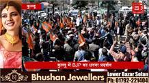 विधानसभा मामले को लेकर कुल्लू में BJP का प्रदर्शन, कांग्रेस विधायकों को निष्कासित करने की उठाई मांग