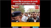 धनंजय सिंह ने प्रयागराज के एमपी/एमएलए कोर्ट में किया सरेंडर, 25 हजार का घोषित था इनाम