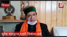 #Bhardwaj बोले #Urban development के द्वार खोलेगा #Budget