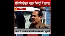 रामपुर में शराब फैक्ट्री में लगी आग, कई मजदूर झुलसे, मची अफरातफरी