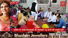 हरोली में BJP का धरना प्रदर्शन, कांग्रेस विधायकों की सदस्यता रद्द करने की उठाई मांग