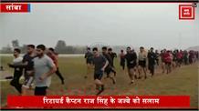 कैप्टन राज सिंह के जज्बे को सलाम... रिटायरमेंट के बाद भी जारी है देशसेवा... युवाओं को फ्री दे रहे ट्रेनिंग
