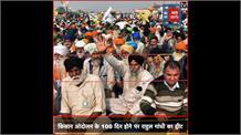 किसान आंदोलन के 100 दिन होने पर राहुल गांधी का ट्वीट