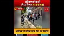 छात्र नेताओं में छिड़ी वर्चस्व की जंग, दलित छात्र नेता को पिटाई के बाद चटवाया थूक!