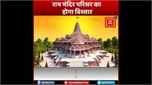 राम मंदिर परिसर का होगा विस्तार, ट्रस्ट ने 1 करोड़ में खरीदी 7,285 वर्ग फुट जमीन