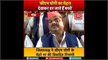 गोंडा सपा जिलाध्यक्ष ने योगी के चेहरे पर की विवादित टिप्पणी, कहा-CM का चेहरा देखकर डर जाते हैं बच्चे
