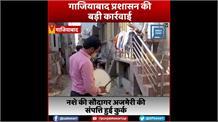 नशे की सौदागर अजमेरी देवी पर कसा शिकंजा, 5 करोड़ रुपए की संपत्ति हुई कुर्क