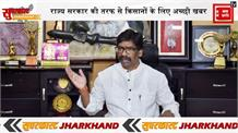 Superfast Jharkhand II झारखंड की 10 बड़ी खबरें II Jharkhand News JharkhandTop10News