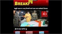 Landmines Blast में शहीद जवानों को Ranchi में CM Hemant soren ने दी श्रद्धांजलि