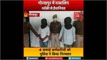 गोरखपुर में नाबालिग नर्तकी से सफाई कर्मियों ने किया सामूहिक दुष्कर्म, 5 आरोपी गिरफ्तार