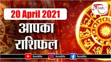 Aaj ka rashifal | 20 April 2021 rashifal I Today horoscope I Daily rashifal I kundli tv