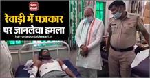 Rewari में बाइक सवारों ने कुल्हाड़ी से पत्रकार पर किया जानलेवा हमला, पुलिस चौंकी पहुंचकर बचाई जान