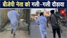 किसानों का फूटा गुस्सा ! BJP  नेता एवं वाइस चेयरमैन को गली-गली दौड़ाया, Video हुआ Viral