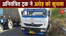 तेज रफ्तार ट्रक ने अंधेड़ व्यक्ति को कुचला, मौके पर ही मौत, जांच में जुटी Police