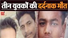 नहर के पास गाड़ी पलटने से 3 युवकों की मौत, 3 हुआ घायल