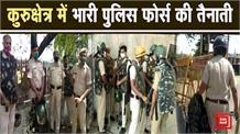 Kurukshetra में Farmers ने दी कड़े विरोध की चेतावनी, भारी पुलिस बल किया गया तैनात