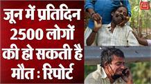 Covid-19 News Update: कोरोनावायरस से होंगी भारत में रोज़ाना 2500 मौतें, lancet का दावा