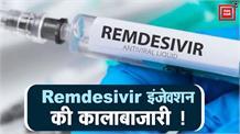 Remdesivir Injection की कालाबाजारी, 25 हजार में बिक रहा 5400 रुपये का इंजेक्शन