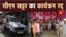 बडौली में ग्रामिणों का विरोध, रद्द किया गया CM Khattar का कार्यक्रम