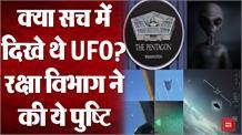 US: आसमान में UFO देखने के Video हुए थे Viral, अब Pentagon ने दिया ये बयान!