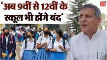 अब Haryana  में सोमवार से 9वीं से 12वीं के स्कूल भी होंगे बन्द, शिक्षा मंत्री ने दी जानकारी