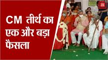 CM तीर्थ का एक और बड़ा फैसला , देवस्थानम बोर्ड से मुक्त होंगे बद्रीनाथ समेत 51 मंदिर