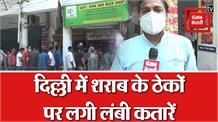 Delhi में Lockdown एलान होते ही शराब के ठेकों पर उमड़ी भीड़, लगी लंबी कतारें
