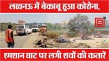 Lucknow में कोरोना बेकाबू: दाह संस्कार के लिए श्मशान घाट पर लगी लाइनें, लोगों ने उठाए सवाल