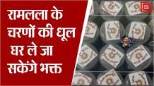 राम भक्तों के लिए खुशखबरी: अब रामलला के चरणों की धूल ले जा सकेंगे घर, लेकिन पहले करना पड़ेगा ये काम