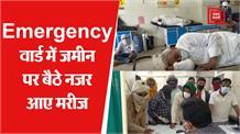 जिला अस्पताल की OPD बंद होने से बढ़ी लोगों की परेशानी, Emergency वार्ड में जमीन पर बैठे नजर आए मरीज