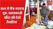 कल से चैत्र नवरात्र शुरू, कालकाजी मंदिर की देखें तैयारियां