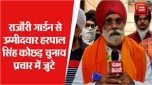 DSGMC चुनाव: शिअद बादल के उम्मीदवार हरपाल सिंह कोछड़ चुनाव प्रचार में जुटे
