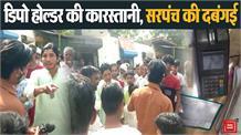 आलमपुर गांव डिपो होल्डर और सरपंच की दबंगई का मामला,ग्रामीणों को नहीं मिल रहा 3-4 महीने से राशन