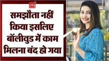 बड़ी फिल्म के ऑफर आते थे मगर समझौते की शर्त पर! प्राची देसाई ने बताई बॉलीवुड की सच्चाई