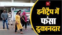 युवती ने दुकानदार से संबंध बनाकर किया ब्लैकमेल, 50 रुपये लेते रंगे हाथ गिरफ्तार