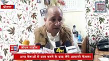बड़ी खबर: जम्मू कश्मीर जेडीयू अध्यक्ष जीएम शाहीन ने छोड़ी पार्टी