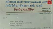 HSSKC  के जिला कोऑर्डिनेटर  ने दिया इस्तीफा, BJP  पदाधिकारियों पर लगाए गंभीर आरोप