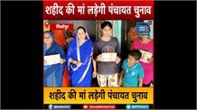 देश की रक्षा करते हुए शहीद रवि सिंह की मां लड़ेगी पंचायत चुनाव, बेटे का सपना करेंगी पूरा