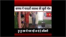 Baghpat Panchayat Chunav 2021: बूथ पर खुद मोहर मारता दिखाई दिया एजेंट, दूर दूर तक भी नजर नही आ रहे है अधिकारी