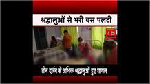 फर्रुखाबाद में बड़ा सड़क हादसा: श्रद्धालुओं से भरी बस बेकाबू होकर पलटी, 3 दर्जन लोग घायल