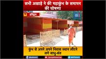 PM Modi की अपील का असर, कुंभ से अपने अपने निवास स्थान लौटने लगे साधु संत