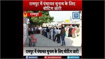 Rampur में पंचायत चुनाव के लिए वोटिंग जारी, पोलिंग बूथ पर लगी मतदाताओं की कतारें