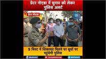 Panchayat Chunav: ग्रेटर नोएडा में पुलिस अलर्ट, असामाजिक तत्वों से निपटने के लिए जारी किया हेल्प नंबर