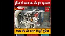 पुलिस की बड़ी लापरवाही,कोर्ट ले जाते समय पुलिस को चकमा देकर रफुचक्कर हुआ चोर