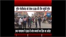 मुंगेर गोलीकांड: CID की टीम पहुंचे मुंगेर, घटनास्थल का लिया जायजा