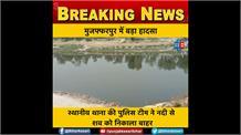 मुजफ्फरपुर में बड़ा हादसा, बूढ़ी गंडक नदी में नहाने के दौरान एक महिला की मौत