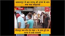 जक्कनपुर में बस स्टाफ की हत्या के बाद मच गया कोहराम, कथित छेड़खानी के बाद लड़की के भाई ने ले लिया बदला